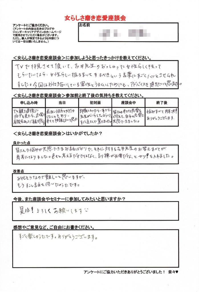 voice130119_01