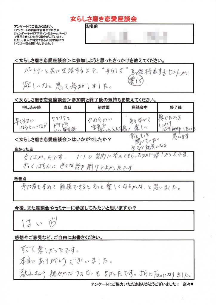 voice130119_02
