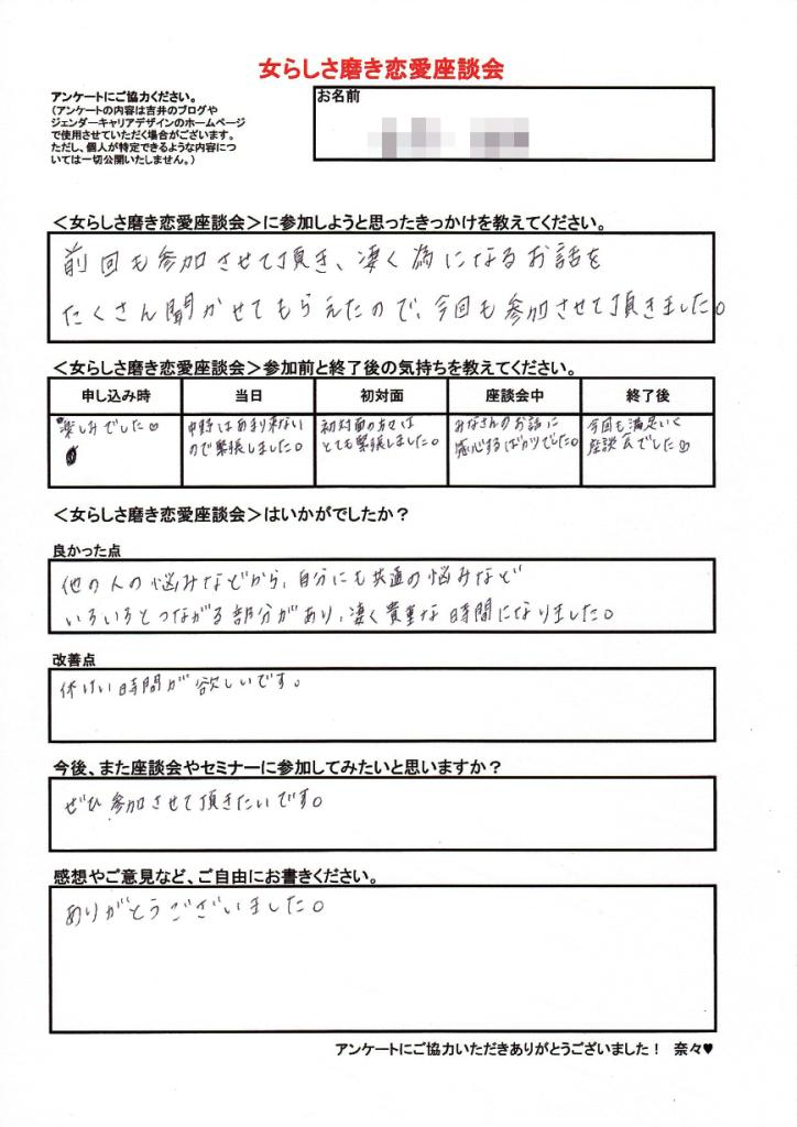 voice130119_03