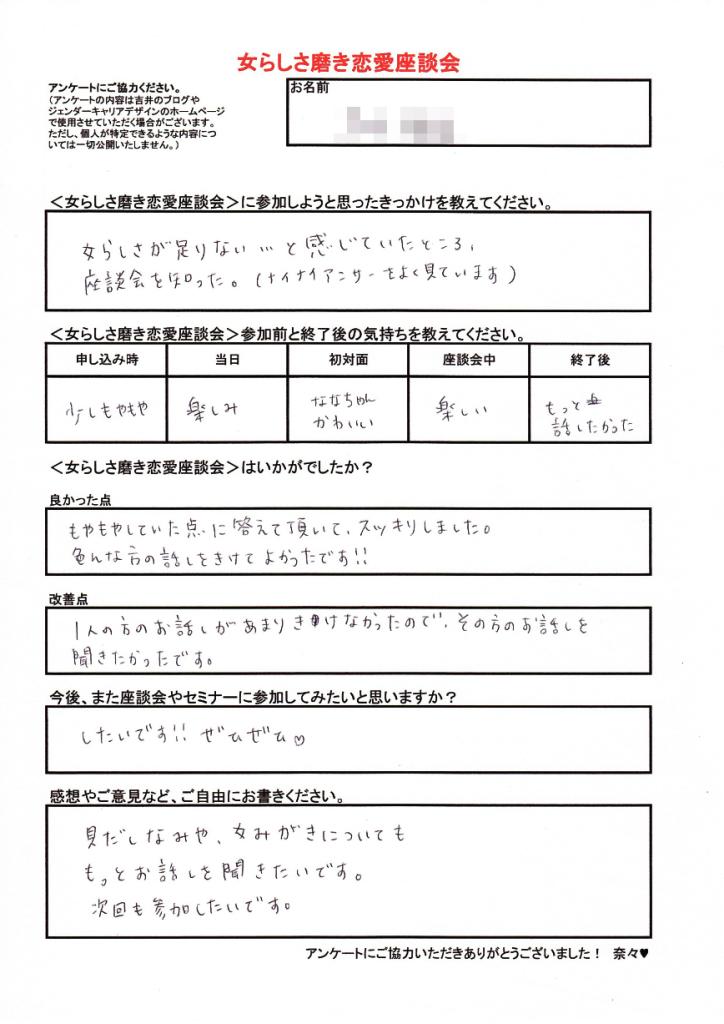 voice130119_04