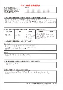 voice130119_05