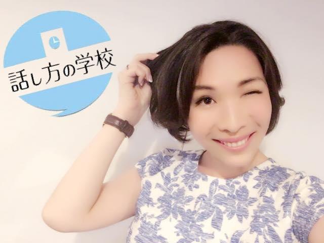 大阪、名古屋、話し方の学校ツアー楽しかったー!