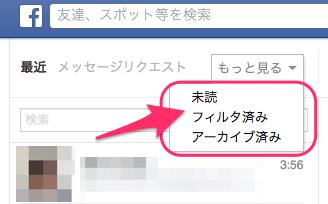 PC版のfacebookメッセージ「フィルタ済み」を確認する方法