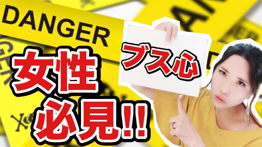 ブス心女子」が多すぎる!! 吉井奈々 一般社団法人JCMA